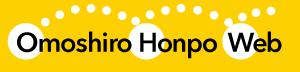 オモシロホンポ ウェブ
